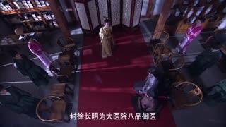 《大明医圣李时珍》母亲生病,儿子要求太医进行救治,并在门前立誓绝不改认父母