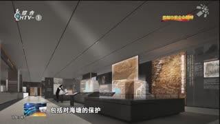 杭州新闻联播(08月14日)