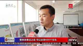 杭州新闻60分(08月14日)
