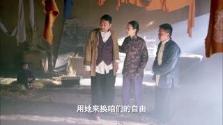 《新猛龙过江》警察下令全城追捕人贩子 人贩子走投无路 又遭同伙背叛