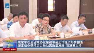 浙江:7月进出口增速居沿海主要省市首位