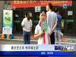 杭州少儿新闻_20190815_迎亚运绿色行动 今天你的垃圾分类了吗?