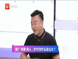 茅莹今日秀_20190815_推广 优惠 抢人 ETC为什么这么火?