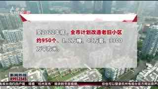 杭州新闻60分_20190816_杭州新闻60分(08月16日)