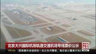 北京大兴国际机场轨道交通机场专线票价公示