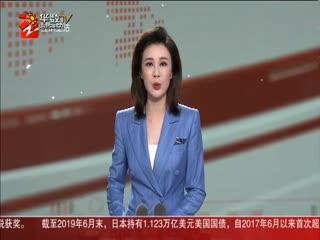 经视新闻(08月16日)