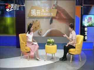 浙江名医馆_20190817_神秘的艾灸