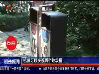 明珠新闻_20190817_明珠新闻(08月17日)