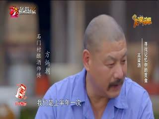 厨星高照_20190817_厨星高照(08月17日)