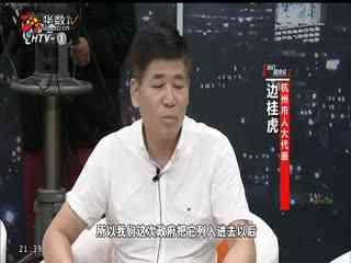 我们圆桌会_20190817_杭州垃圾分类新规来了