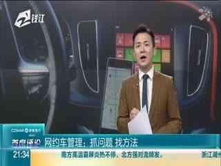 九点半_20190817_杭州网约车司机开车猛撞乘客 平台:永久停止司机服务