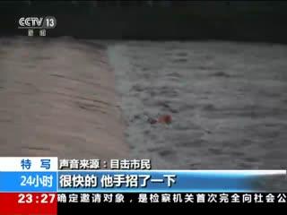 吕挺:营救落水群众 舍命搏洪流