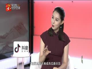 经视养生会_20190818_舌尖上的中药材 夏季祛暑茶