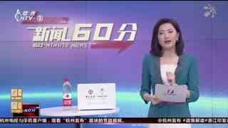 杭州新闻60分_20190818_杭州新闻60分(08月18日)