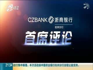 九点半_20190818_江西萍乡农商银行催收助学贷款:公开141名毕业生信息 最低欠3.47元