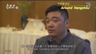 走遍杭州_20190818_中西素食汇