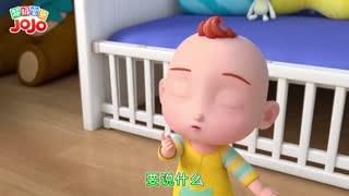 超级宝贝JOJO 第5集