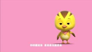 萌鸡小队趣儿歌 第2季 第4集