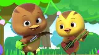 萌鸡小队趣儿歌 第2季 第9集