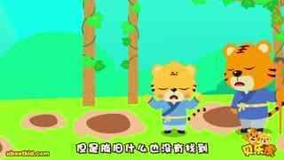 贝乐虎绘本故事 第24集