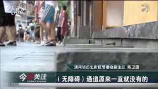 """杭州台今日关注_20190819_(08月19日)清河坊:轮椅过不去的""""坎"""""""
