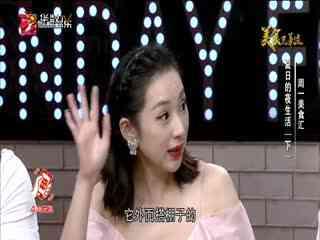 美食兄弟连_20190819_周一美食汇 夏日的夜生活2