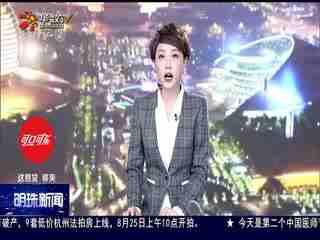 明珠新闻_20190819_明珠新闻(08月19日)