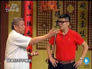 开心茶馆_20190819_诈骗局中局
