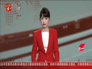 经视新闻_20190819_经视新闻(08月19日)