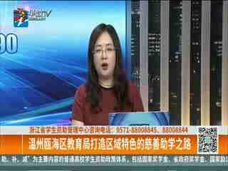 教育12345_20190820_温州瓯海区教育局打造区域特色的慈善助学之路