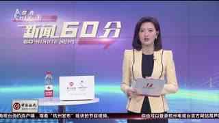 杭州新闻60分_20190820_杭州新闻60分(08月20日)