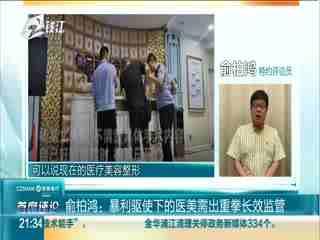 九点半_20190820_河南南阳女子在整形医院内死亡 家属:医院无相应资质