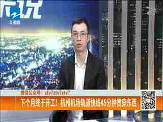 房产我来说_20190820_下个月终于开工!杭州机场轨道快线45分钟贯穿东西