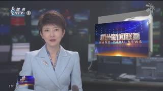 杭州新闻联播(08月21日)