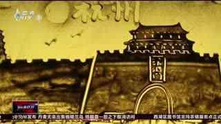 杭州新闻60分(08月21日)