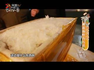 五号厨房_20190822_咚吃大吃 挑选海鲜有方法