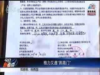 """今日新看点_20190822_""""钱塘之星""""金融科技专场评选出40强2"""