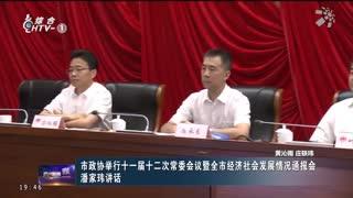 杭州新闻联播(08月23日)