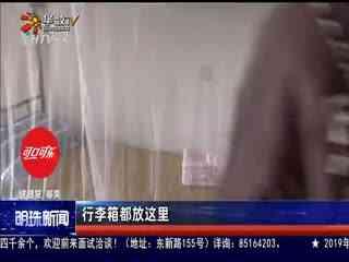 明珠新闻_20190823_明珠新闻(08月23日)