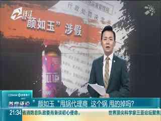 """九点半_20190823_网红微商""""颜如玉"""" 因虚假宣传被罚100万"""