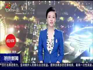 明珠新闻_20190824_明珠新闻(08月24日)
