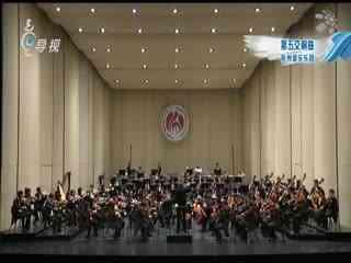 文化艺术精品展播_20190824_第五交响曲 杭州爱乐乐团