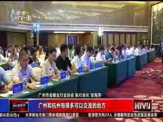 杭州牵手广州 实现会展业强强联合