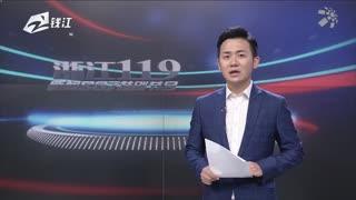 新闻007_20190825_新闻007(08月25日)