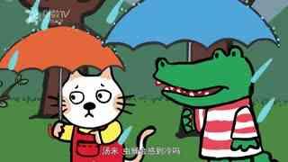 小貓湯米 第1季 第7集