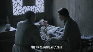 《伟大的转折》进军贵州得民心,红军去向待讨论