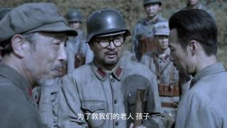 《伟大的转折》红军行军遭偷袭,受伤战士善安置