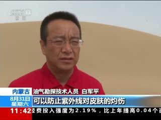 内蒙古:地表50摄氏度 石油勘探工坚守沙漠