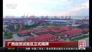 广西自贸试验区正式揭牌