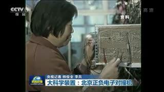新中国的第一 大科学装置:北京正负电子对撞机
